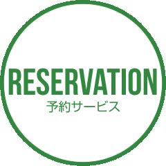 予約サービス RESERVATION