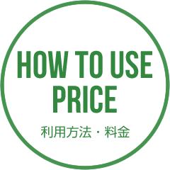 利用方法・料金 HOWTOUSE PRICE