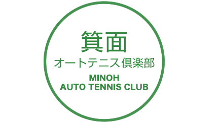 ミノオオートテニスクラブ